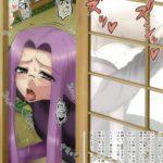 寝取ラレタ姫騎兵 Fateのライダー寝取られシリーズ