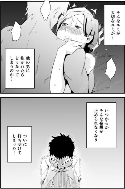 あなたの望み vol.1 ~メール編~