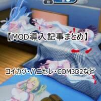 3DCGエロゲのMOD導入記事まとめ【ハニセレ・コイカツ・COM3D2】