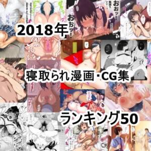 【寝取られ】2018年のNTR漫画・CG集おすすめBEST50