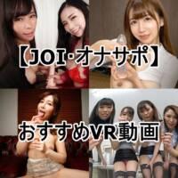【VR動画】JOI・オナサポの抜けるおすすめ紹介【男優出演無し】