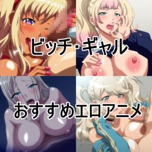 ビッチ・ギャル系 おすすめエロアニメ