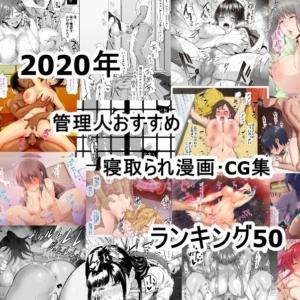 【2020年】寝取られ漫画・CG集おすすめランキング50【NTR】2