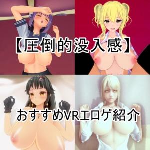 おすすめVRエロゲ紹介