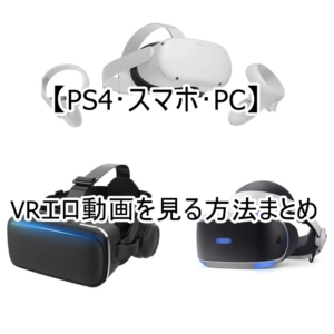 VRエロ動画を見る方法